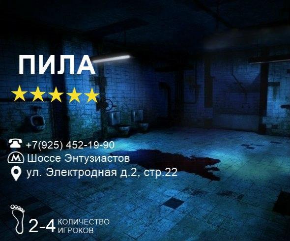Реальные квесты в Москве